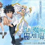 2010年秋放送開始の新作アニメ一覧