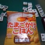 お菓子「たまごかけごはん」関東風