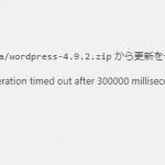 WordPress本体の更新が、進まない場合の暫定対処方法